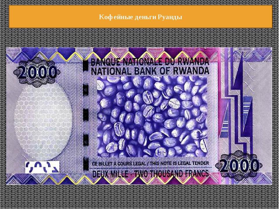Кофейные деньги Руанды