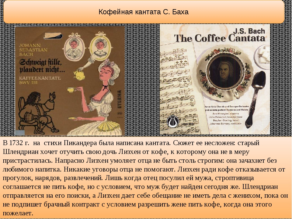 Кофейная кантата С. Баха В 1732 г. на стихи Пикандера была написана кантата....