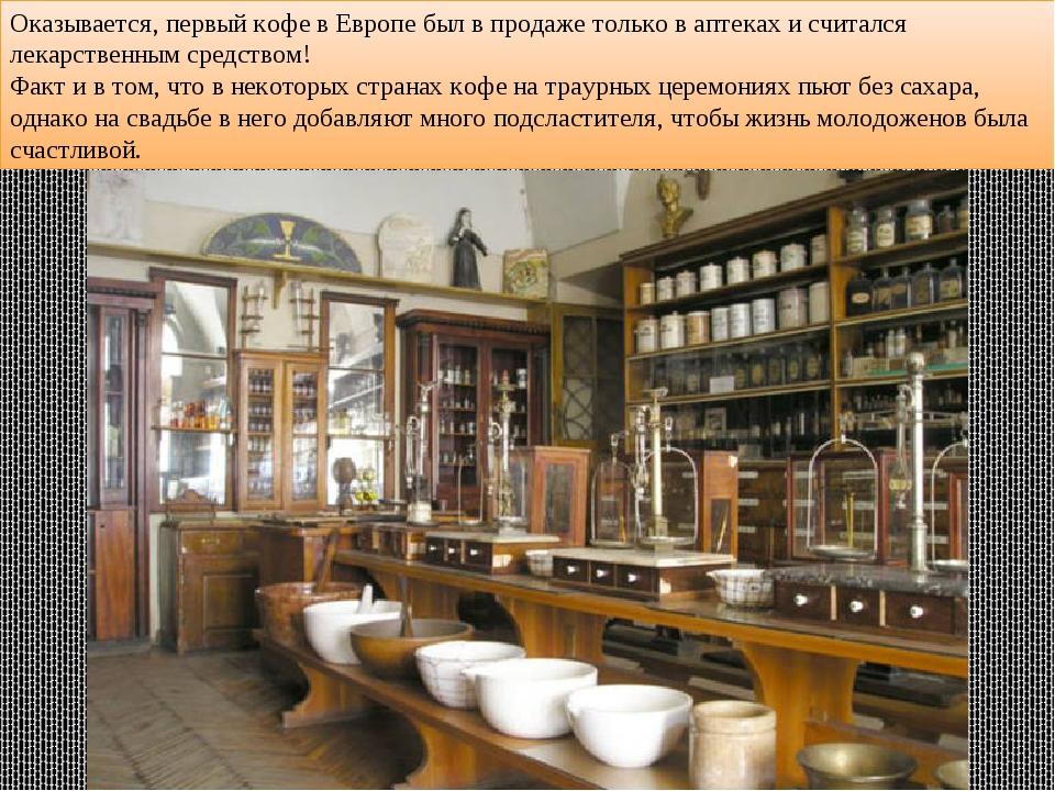 Оказывается, первый кофе в Европе был в продаже только в аптеках и считался л...