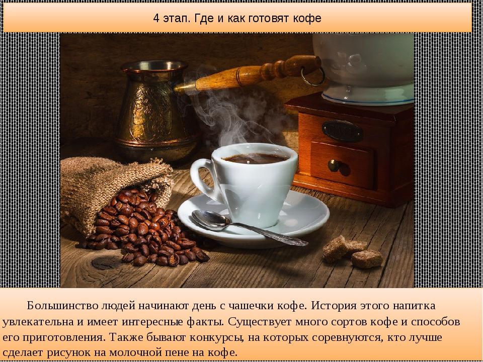 Большинство людей начинают день с чашечки кофе. История этого напитка увлека...