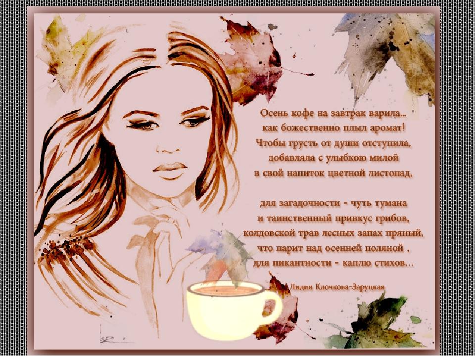 Картинки осенние со стихами осень кофе на завтрак варила
