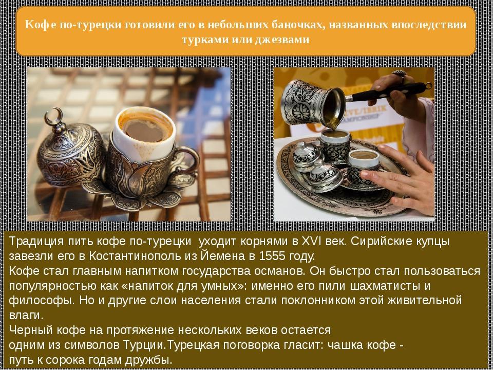 Кофе по-турецки готовили его внебольших баночках, названных впоследствии тур...