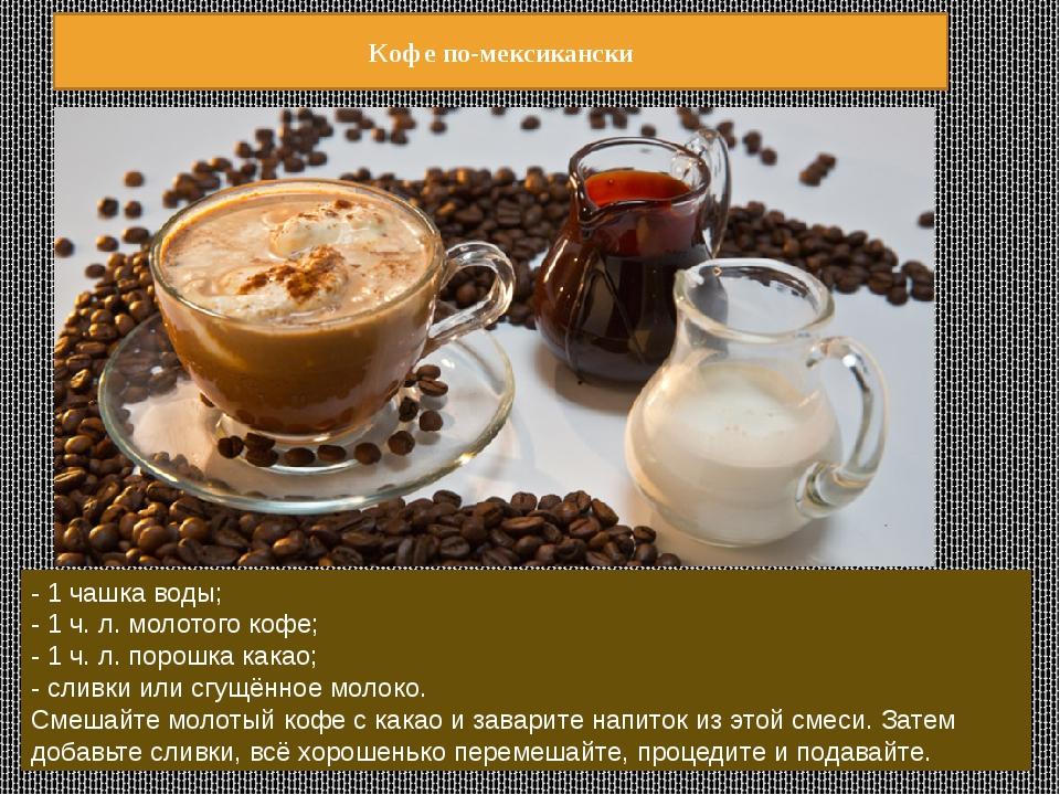 - 1 чашка воды; - 1 ч. л. молотого кофе; - 1 ч. л. порошка какао; - сливки ил...
