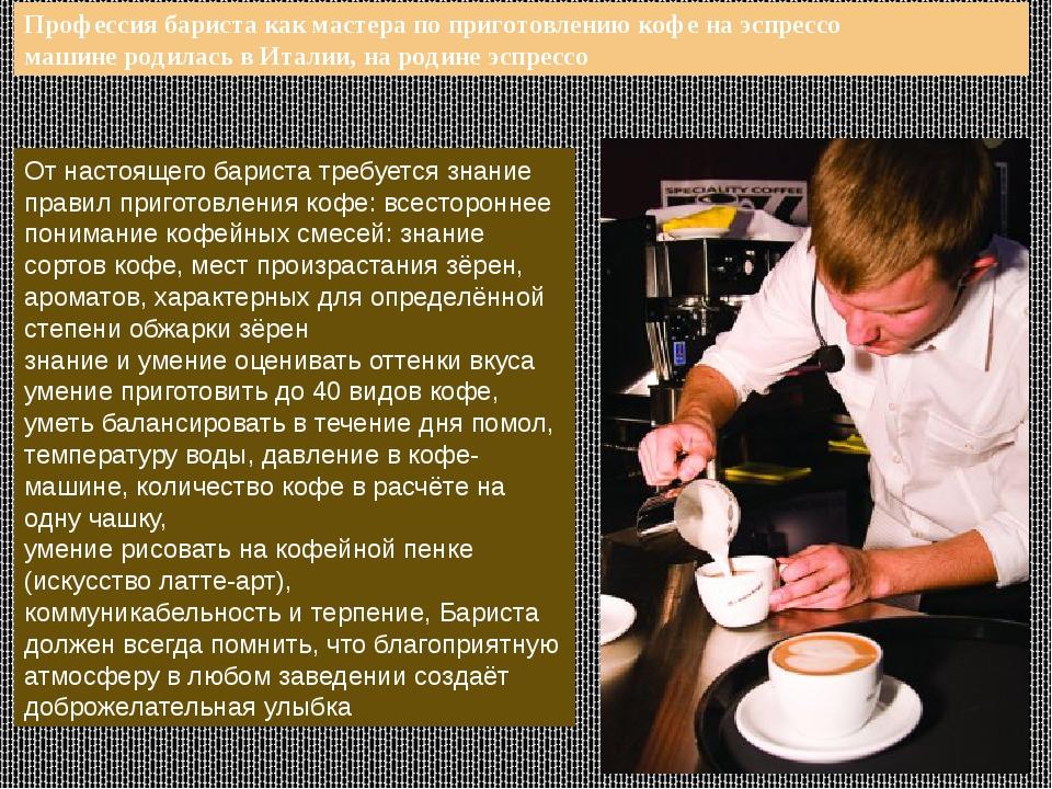 Профессия бариста как мастера по приготовлению кофе наэспрессо машинеродила...