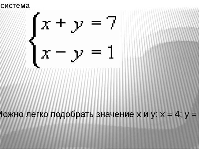 система . Можно легко подобрать значение х и у: х = 4; у = 3.