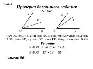 Проверка домашнего задания Луч ОС лежит внутри угла АОВ, причем градусная ме