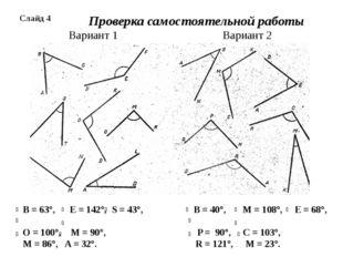 Проверка самостоятельной работы Вариант 1 Вариант 2 B = 63°, E = 142°, S = 4