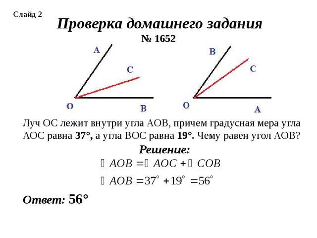 Проверка домашнего задания Луч ОС лежит внутри угла АОВ, причем градусная ме...
