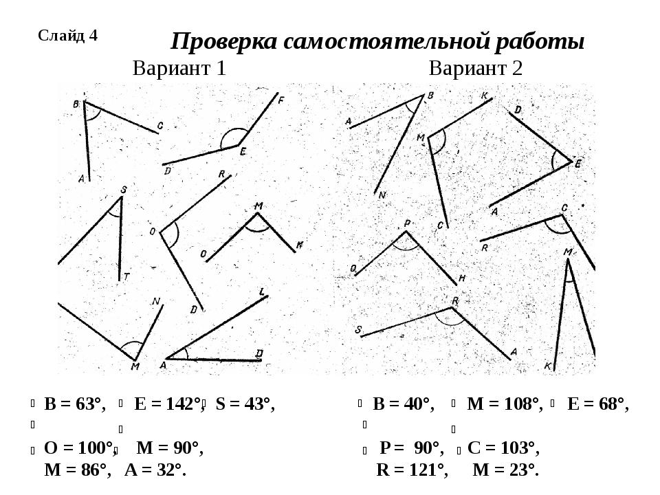 Проверка самостоятельной работы Вариант 1 Вариант 2 B = 63°, E = 142°, S = 4...