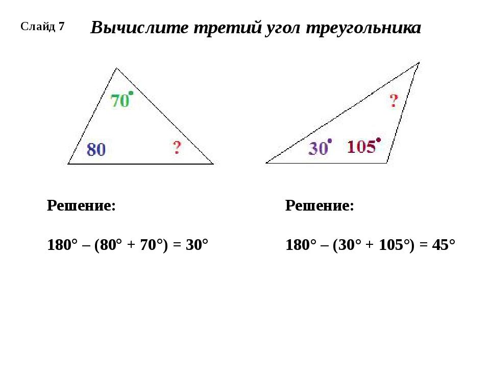 Вычислите третий угол треугольника Решение: 180° – (80° + 70°) = 30° Решение...