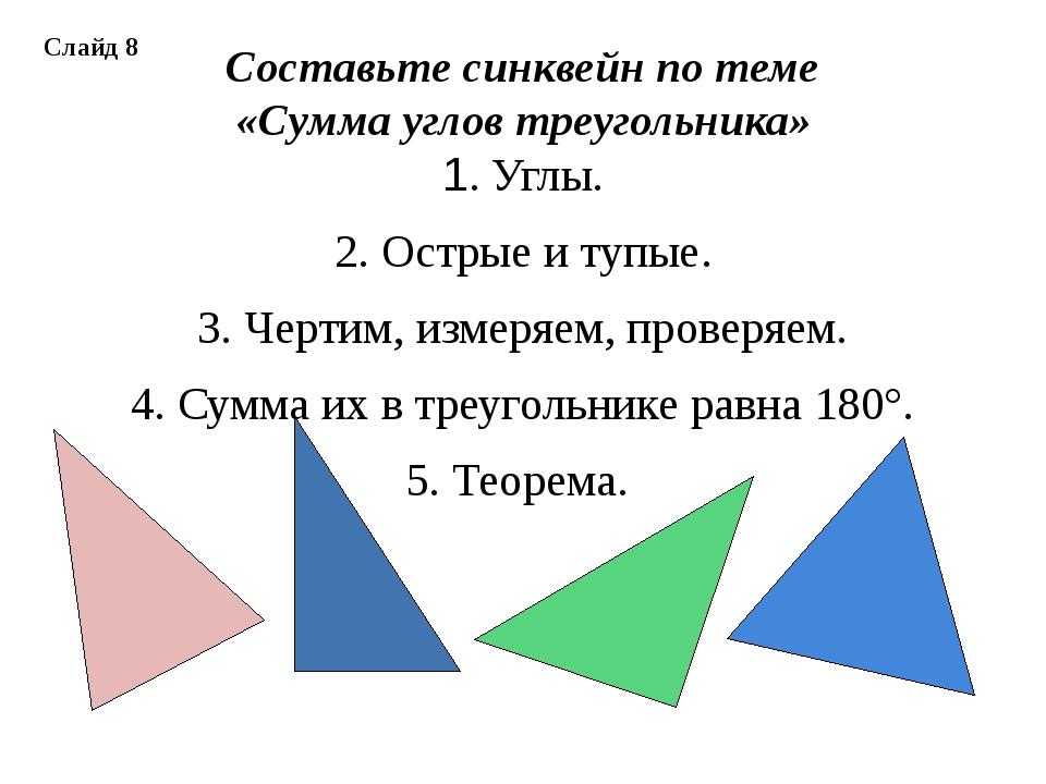 Составьте синквейн по теме «Сумма углов треугольника» 1. Углы. 2. Острые и т...