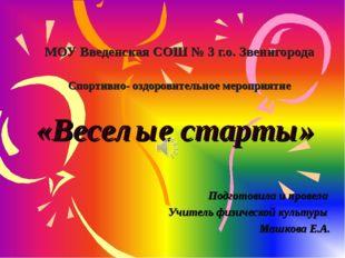МОУ Введенская СОШ № 3 г.о. Звенигорода Спортивно- оздоровительное мероприяти