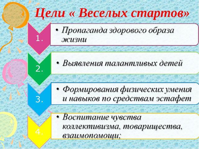 Цели « Веселых стартов»