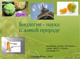 Составила: учитель биологии и химии МБОУ «СШ№5» Галикеева А.Р. г.Нижневартовс