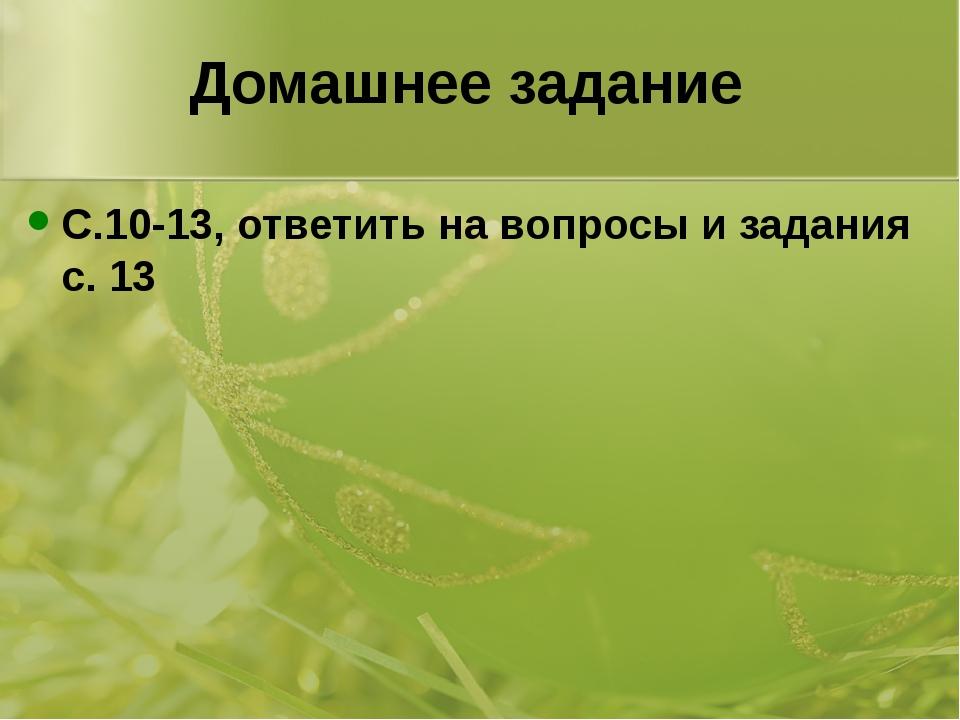 Домашнее задание С.10-13, ответить на вопросы и задания с. 13