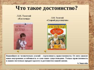 Что такое достоинство? Л.Н. Толстой «Косточка» Важнейшее из человеческих уси