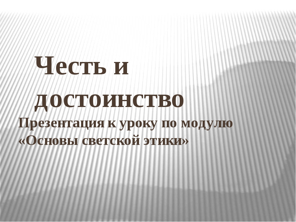 Презентация к уроку по модулю «Основы светской этики» Честь и достоинство