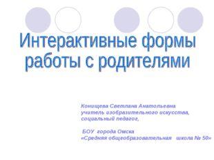 Конищева Светлана Анатольевна учитель изобразительного искусства, социальный