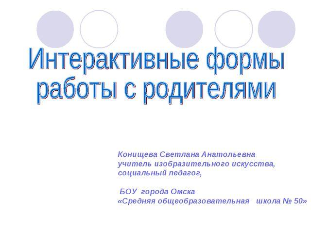 Конищева Светлана Анатольевна учитель изобразительного искусства, социальный...