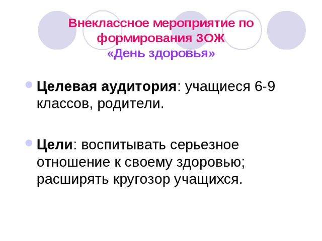 Внеклассное мероприятие по формирования ЗОЖ «День здоровья» Целевая аудитори...