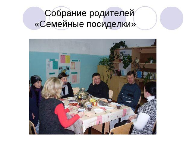 Собрание родителей «Семейные посиделки»