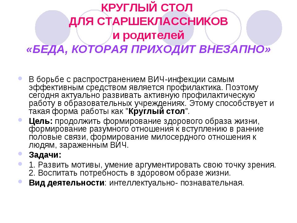 КРУГЛЫЙ СТОЛ ДЛЯ СТАРШЕКЛАССНИКОВ и родителей «БЕДА, КОТОРАЯ ПРИХОДИТ ВНЕЗАПН...