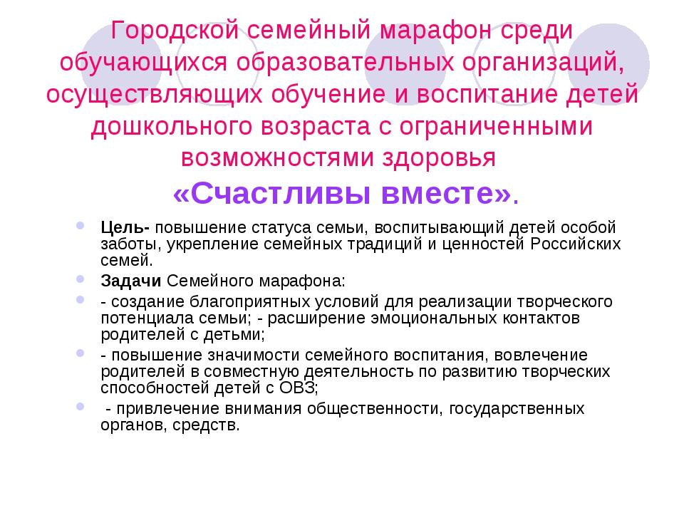 Городской семейный марафон среди обучающихся образовательных организаций, ос...