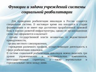 Функции и задачи учреждений системы социальной реабилитации Для проведения р