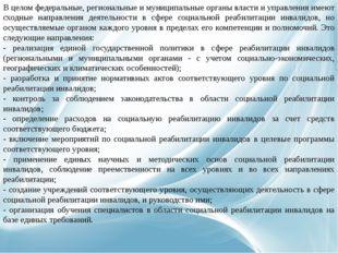 В целом федеральные, региональные и муниципальные органы власти и управления