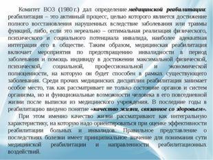 Комитет ВОЗ (1980г.) дал определениемедицинской реабилитации: реабилитация