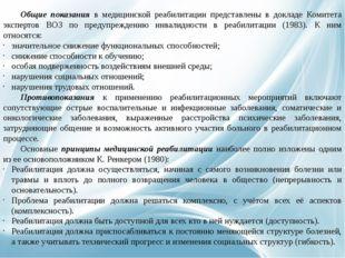 Общие показания в медицинской реабилитации представлены в докладе Комитета э