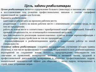 Цель, задачи реабилитации Целью реабилитации является оздоровление больного (