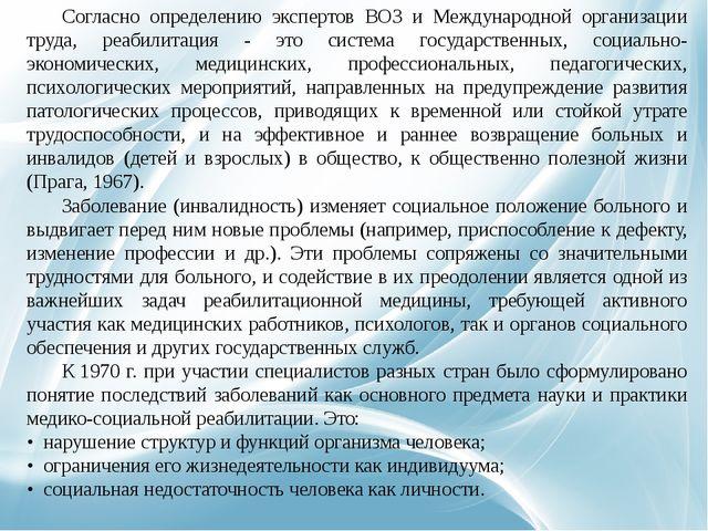 Согласно определению экспертов ВОЗ и Международной организации труда, реабил...