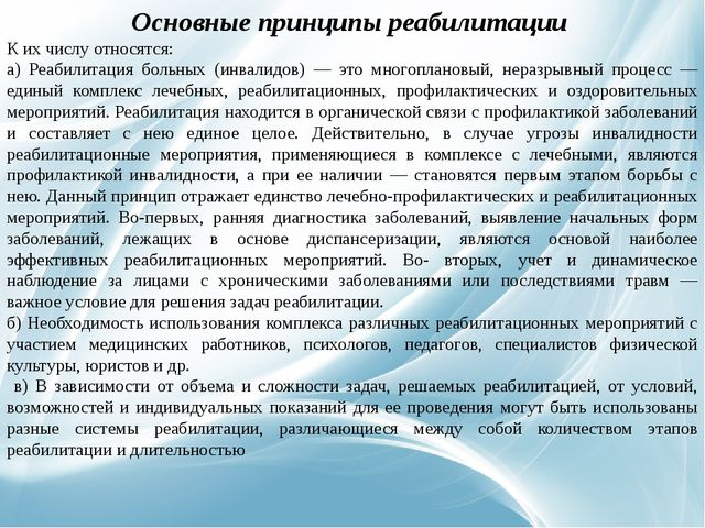 Основные принципы реабилитации К их числу относятся: а) Реабилитация больных...