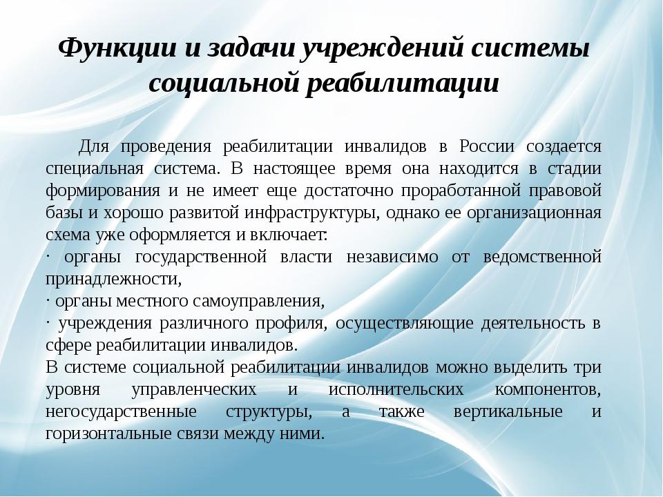 Функции и задачи учреждений системы социальной реабилитации Для проведения р...