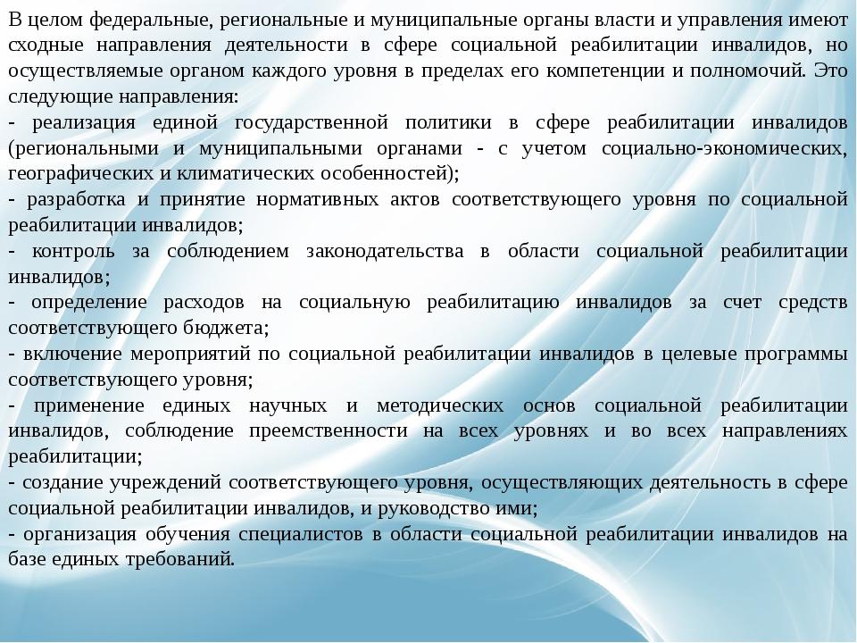 В целом федеральные, региональные и муниципальные органы власти и управления...