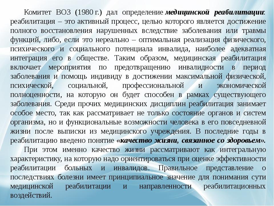 Комитет ВОЗ (1980г.) дал определениемедицинской реабилитации: реабилитация...