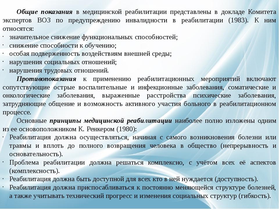 Общие показания в медицинской реабилитации представлены в докладе Комитета э...