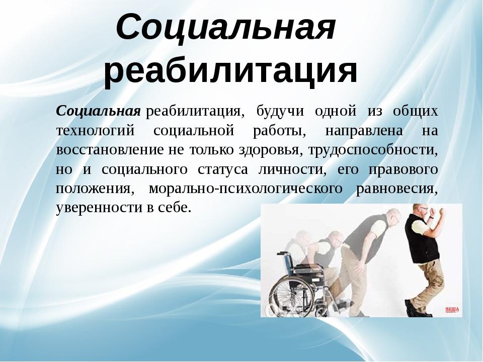 Концепция социальной реабилитации лиц страдающих алкоголизмом