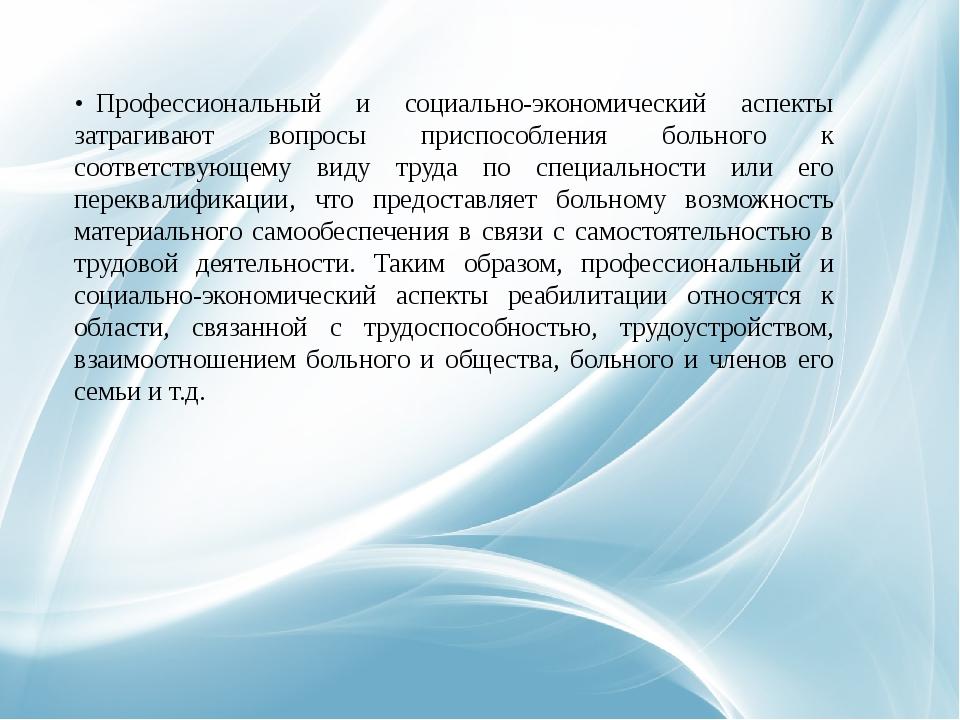 •Профессиональный и социально-экономический аспекты затрагивают вопросы при...