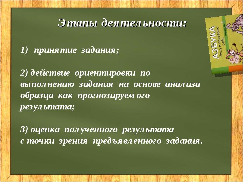 Этапы деятельности: принятие задания; 2) действие ориентировки по выполнению...