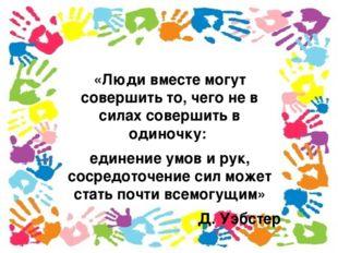 «Люди вместе могут совершить то, чего не в силах совершить в одиночку: единен