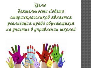 Целю деятельности Совета старшеклассников является реализация права обучающих