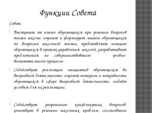Функции Совета Совет: Выступает от имени обучающихся при решении вопросов жиз