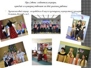 Культмассовый сектор - за проведение в школе культурных мероприятий: концерт
