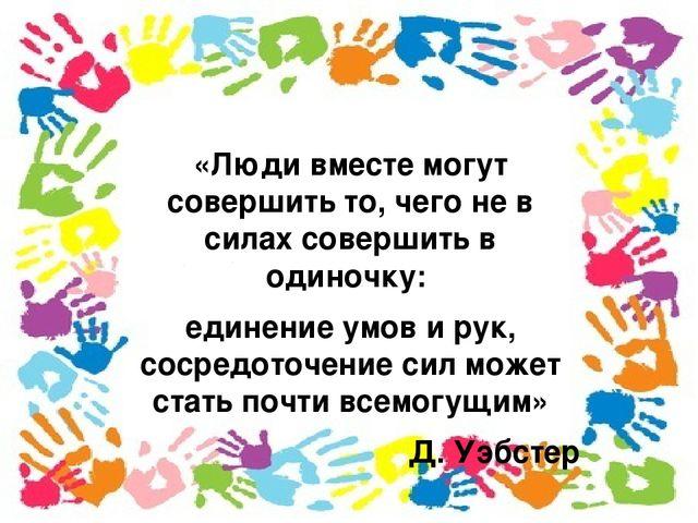 «Люди вместе могут совершить то, чего не в силах совершить в одиночку: единен...