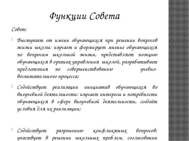 Функции Совета Совет: Выступает от имени обучающихся при решении вопросов жиз...