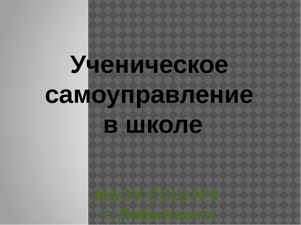 МАОУ СОШ №8 г. Лабытнанги Ученическое самоуправление в школе