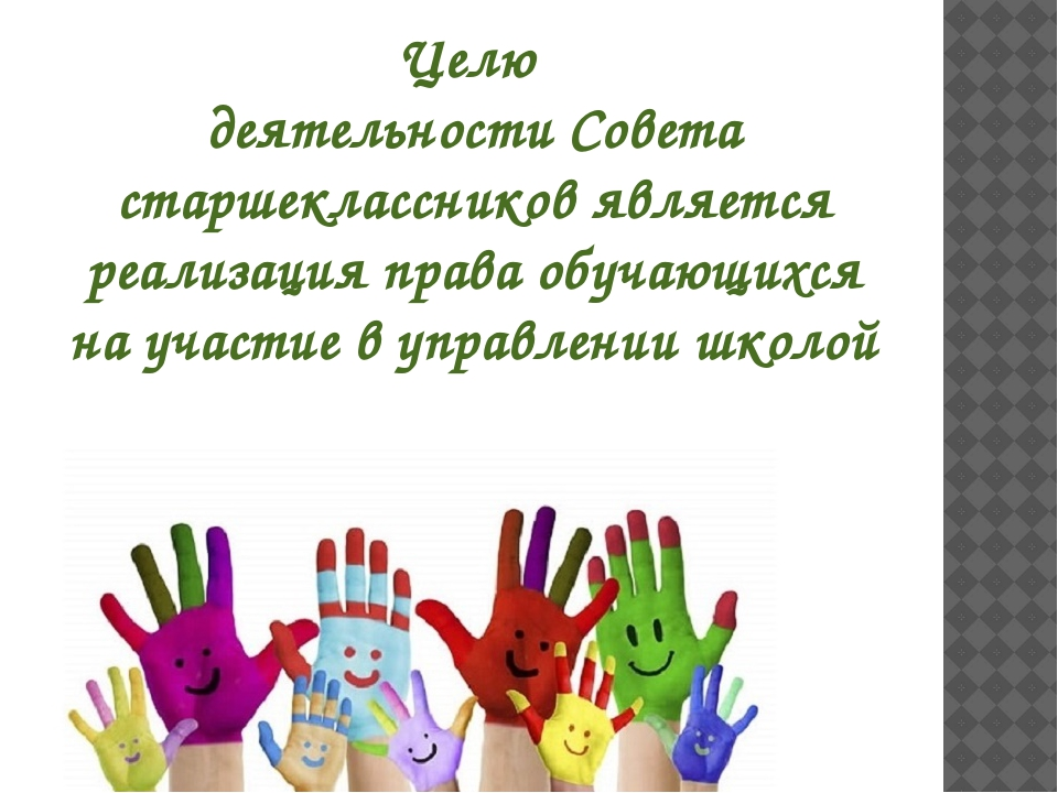 Целю деятельности Совета старшеклассников является реализация права обучающих...