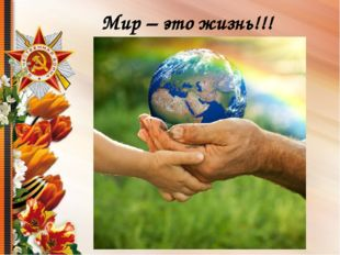 Мир – это жизнь!!!